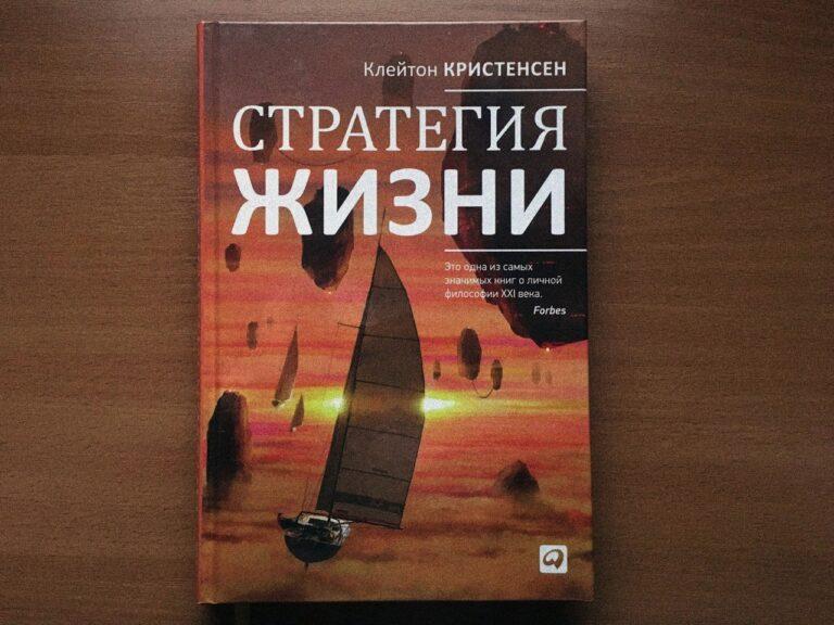"Клейтон Кристенсен ""Стратегия жизни"""