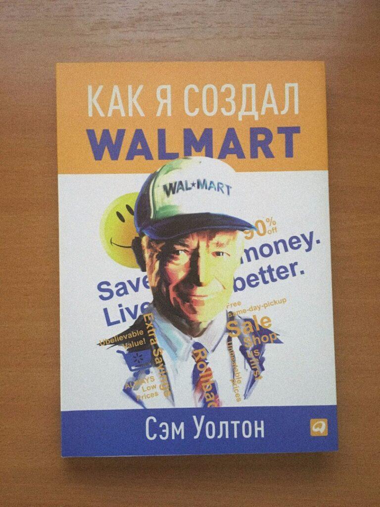 "Сэм Уолтон ""Как я создал Wallmart"""