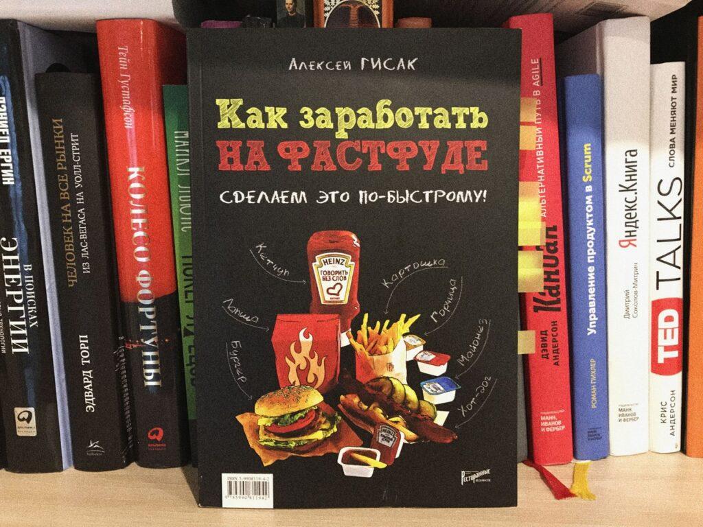 """Обзор на книгу """"Как заработать на фастфуде"""" Алексей Гисак"""