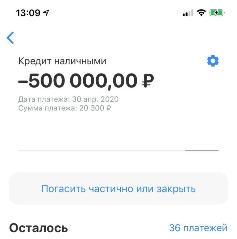 Получил первый кредит 500'000р под 18% от Тинькова