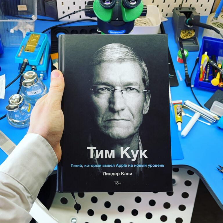 Тим Кук книга