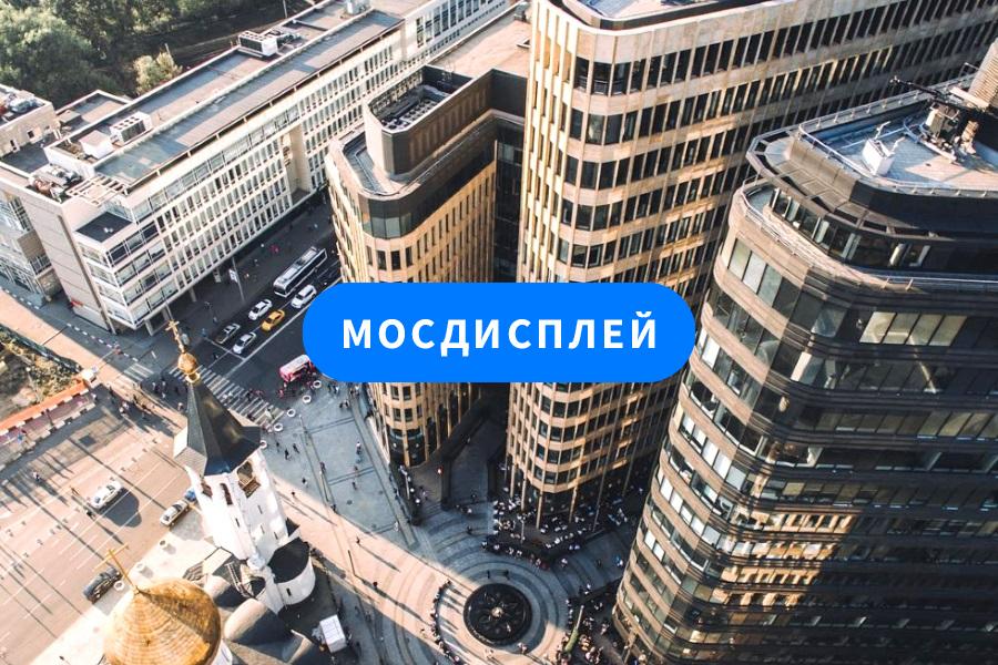 Поиск новых локаций и финрез 2021 Mosdisplay